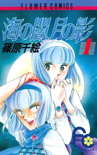 海の闇、月の影(1) (フラワーコミックス)