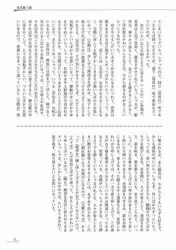『センター試験必勝トレーニング国語〈古文・漢文〉』の9枚目の画像