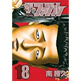 ザ・ファブル(18) (ヤンマガKCスペシャル)