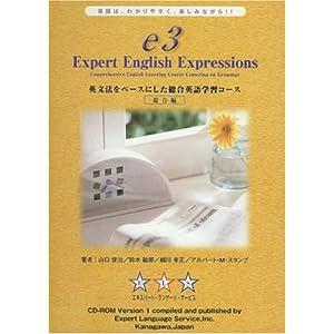 e3 Expert English Expressions 総合編