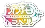 """オカモトラベル~富士""""初""""登山&ご来光ツアー~[DVD]"""