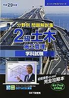 分野別問題解説集 2級土木施工管理学科試験〈平成29年度〉 (スーパーテキストシリーズ)