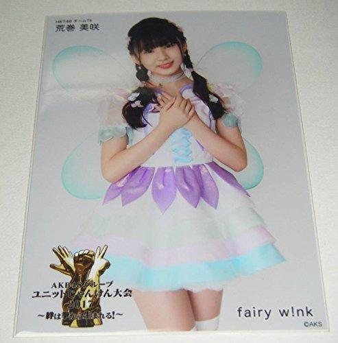 AKB48 2017 じゃんけん大会 衣装ver. 生写真 荒巻美咲