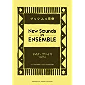 New Sounds in Ensemble NSE テイク・ファイブ サックス4重奏