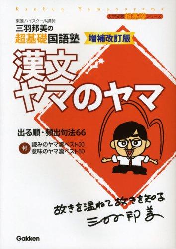 漢文ヤマのヤマ—三羽邦美の超基礎国語塾 (大学受験超基礎シリーズ)