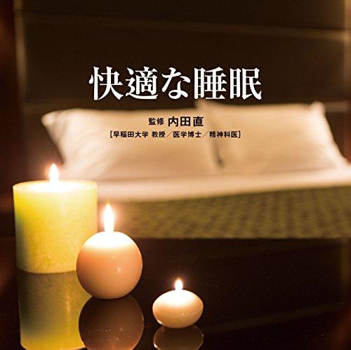 専門医監修 Refine〜快適な睡眠〜