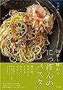 四季を味わう にっぽんのパスタ (立東舎 料理の本棚)