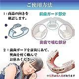 EMOCION 歯ぎしりマウスガード 2個セット 男女兼用 歯ぎしり 食いしばり マウスピース 専用ミラーケース付き