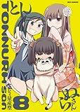 とんぬらさん 8 (IDコミックス REXコミックス)