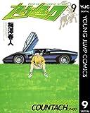 カウンタック 9 (ヤングジャンプコミックスDIGITAL)