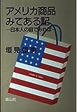 アメリカ商品みてある記―日本人の目でみれば