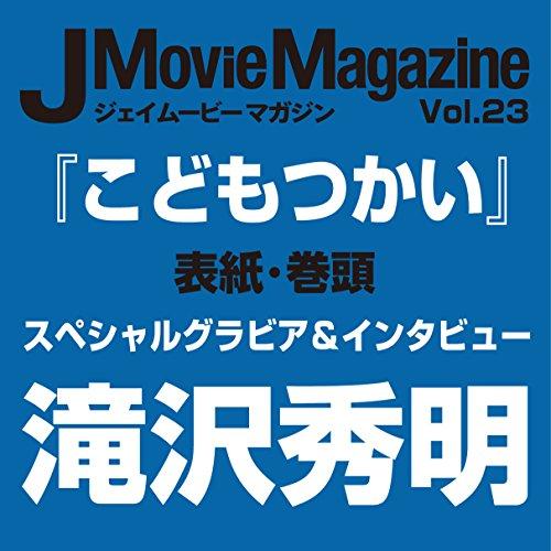J Movie Magazine(ジェイムービーマガジン) Vol.23 (パーフェクト・メモワール)