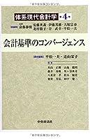 第4巻 会計基準のコンバージェンス (体系現代会計学)