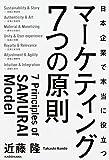 日本企業で本当に役立つ マーケティング7つの原則
