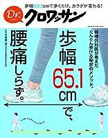 Dr.クロワッサン 歩幅65.1cmで、腰痛しらず。 (マガジンハウスムック Dr.クロワッサン)
