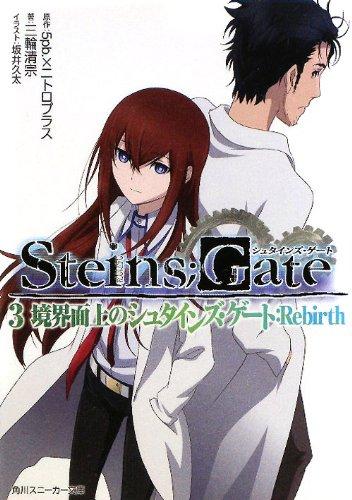 STEINS;GATE3  境界面上のシュタインズ・ゲート:Rebirth (角川スニーカー文庫)の詳細を見る