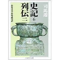 史記〈6〉―列伝〈2〉 (ちくま学芸文庫)