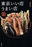 『渚亭』江東区森下にある食堂の刺身と鳥唐揚げのランチ