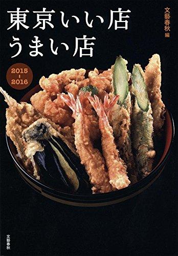 東京いい店 うまい店 2015-2016