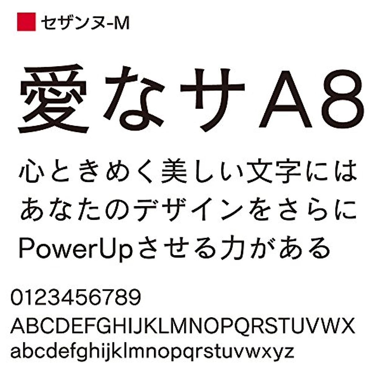 大きさ最高電卓OpenType セザンヌ Pro-M for Mac [ダウンロード]