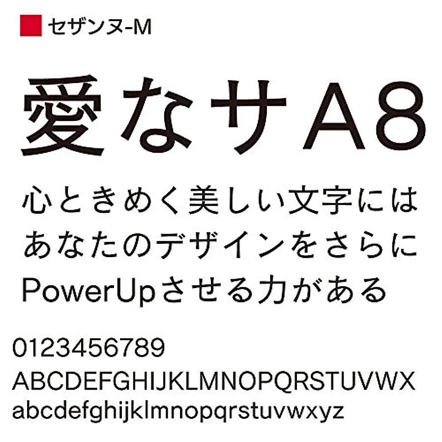 OpenType セザンヌ Pro-M for Mac [ダウンロード]