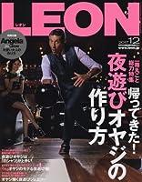 LEON 2017年 12月号