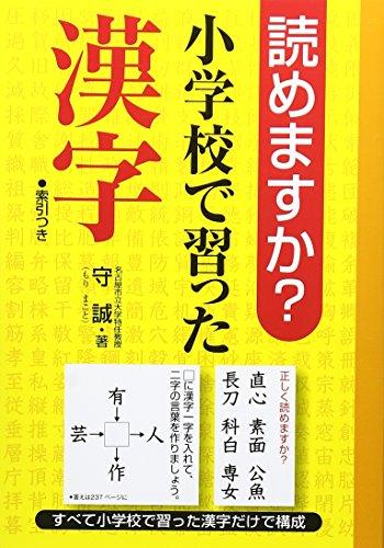 読めますか?小学校で習った漢字の詳細を見る