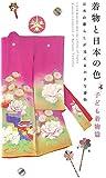 着物と日本の色 子ども着物篇―日本の暮らしが見える小さな着物
