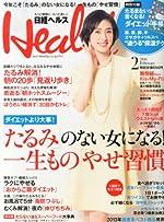 日経 Health (ヘルス) 2014年 02月号