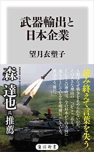 武器輸出と日本企業 (角川新書)の詳細を見る