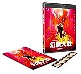 幻魔大戦[Blu-ray/ブルーレイ]