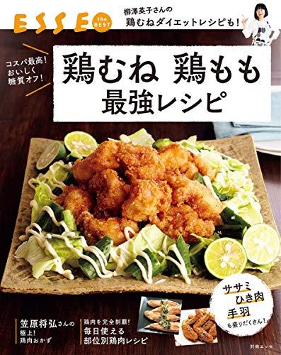 コスパ最高!  おいしく糖質オフ!  鶏むね 鶏もも 最強レシピ (別
