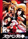 スケバン刑事 アニメ版 [DVD] 画像