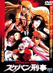 スケバン刑事 アニメ版 [DVD]