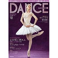 DANCE MAGAZINE (ダンスマガジン) 2017年 12月号 ギエム独占インタビュー/ザハーロワ/上野水香&ボッレ