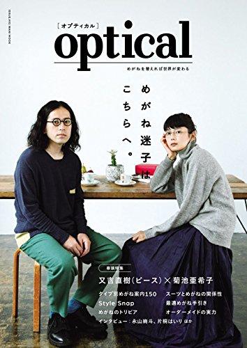 optical [オプティカル] -めがねを替えれば世界が変わる- (ヨシモトブックス) (ワニムックシリーズ 213)の詳細を見る