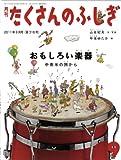 月刊 たくさんのふしぎ 2011年 09月号 [雑誌]