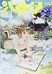ハルタ 2015-JUNE volume 25 (ビームコミックス)