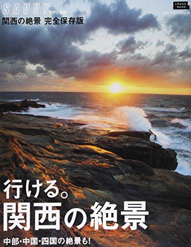 行ける。関西の絶景―完全保存版 (えるまがMOOK SAVVY別冊)の詳細を見る