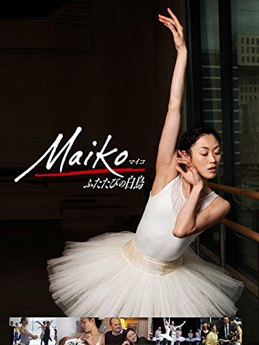 Maiko ふたたびの白鳥(字幕版)