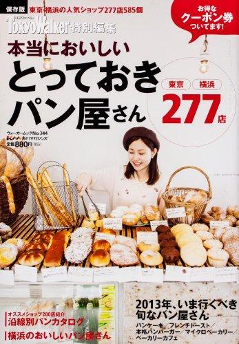 ウォーカームック   東京・横浜の人気パン屋店 本当においしいとっておきパン屋さん 61804‐48 (ウォーカームック 344)