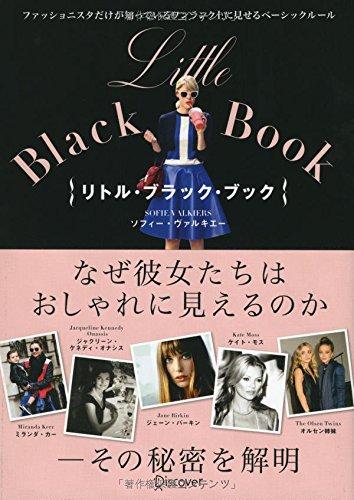 Little Black Book ファッショニスタだけが知っているワンランク上に見せるベーシックルール