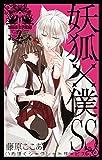 妖狐×僕SS 2巻 (デジタル版ガンガンコミックスJOKER)