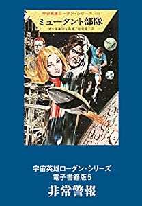 宇宙英雄ローダン・シリーズ 5巻 表紙画像