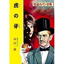 怪盗ルパン全集(12) 虎の牙 (ポプラ文庫クラシック)