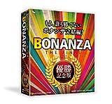 BONANZA THE FINAL [優勝記念版]