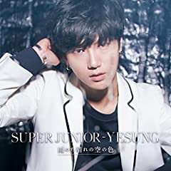 Let Me Kiss♪SUPER JUNIOR-YESUNGのCDジャケット