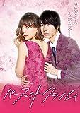【Amazon.co.jp限定】パーフェクトクライム (ビジュアルシート付) [Blu-ray]