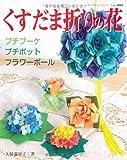 くすだま折りの花 (レディブティックシリーズ no. 3069)