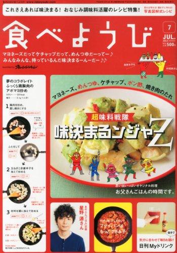 食べようび 2013年 07月号 [雑誌]の詳細を見る